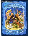 Сретенский монастырь Рождество Христово. Анна Сапрыкина