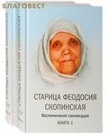Отчий дом, Москва Старица Феодосия Скопинская. Воспоминания самовидцев в 2-х книгах