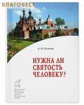 Московской Патриархии Нужна ли святость человеку? А.И. Осипов
