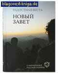 Российское Библейское Общество Новый Завет. Радостная весть. Современный русский перевод