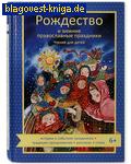 Никея Рождество и зимние православные праздники. Чтение для детей