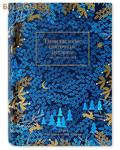 Никея Таинственные святочные истории русских писателей