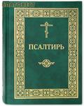 Московской Патриархии Псалтирь. Русский шрифт