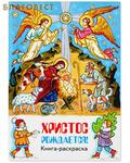Приход храма Святаго Духа сошествия Христос рождается! Книга - раскраска
