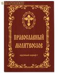 Родное пепелище НООФ Православный молитвослов. Крупный шрифт