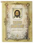 Оранта Святое Евангелие крупным шрифтом
