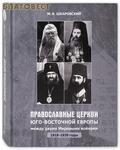 Православные Церкви Юго-Восточной Европы между двумя Мировыми войнами 1918-1939 годы. М.В. Шкаровский