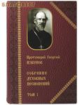 Живоносный Источник Собрание духовных песнопений. Том 1. Протоиерей Георгий Извеков