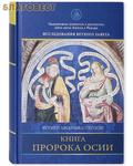 Книга пророка Осии. Исследование Ветхого Завета. Игумен Арсений (Соколов)