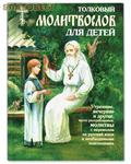 Сатисъ, Санкт-Петербург Молитвослов толковый для детей. Малый формат