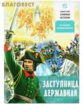 Свято-Елисаветинский монастырь Заступница Державная. Об иконах Божией Матери