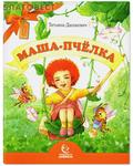 Свято - Елисаветинского монастыря, Минск Маша-пчелка. Татьяна Дашкевич