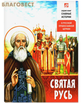 Свято-Елисаветинский монастырь Святая Русь. О Русской Православной Церкви