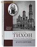 Святитель Тихон, Патриарх Московский и всея России и его время. Священник Димитрий Сафонов