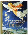 Свято-Елисаветинский монастырь Золотая ночь. Рождественский сборник для детей
