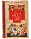 Сибирская Благозвонница Толкование Евангелия от Иоанна, составленное по древним святоотеческим толкованиям. Монах Евфимий Зигабен
