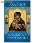 Московское подворье Свято-Троицкой Сергиевой Лавры Акафист Пресвятой Богородице