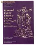 Никея Великий канон святого Андрея Критского с переводом на русский язык и пояснениями к тексту