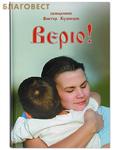 Свет Православия Верю. Рассказы. Священник Виктор Кузнецов
