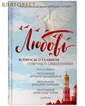 Эксмо Москва Любовь. Вопросы о главном. Отвечают священники