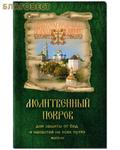 Ковчег, Москва Молитвенный покров для защиты от бед и напастей на всех путях жизни