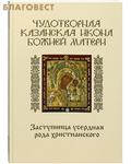Чудотворная казанская икона Божией Матери. Заступница усердная рода христианского