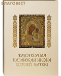 Чудотворная казанская икона Божией Матери. Заступница усердная рода христианского. В футляре. Золотой обрез