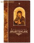 Свято-Елисаветинский монастырь Православный молитвослов. Русский крупный шрифт