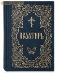 Свято-Елисаветинский монастырь Псалтирь. Карманный формат. Русский шрифт