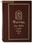Свято-Елисаветинский монастырь Псалтирь Давида пророка и царя песнь. Церковно-славянский язык