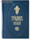 Сретенский монастырь Требник малый. Церковно-славянский язык