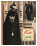 Православный Свято-Тихоновский Гуманитарный Университет Друг Божий. О жизни и подвигах схиархимандрита Виталия (Сидоренко)