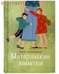Материнские заметки. Анна Сапрыкина