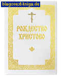Московской Патриархии Рождество Христово. С нотным приложением