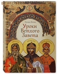 Сибирская Благозвонница Уроки Ветхого Завета. Эдуард Кочан