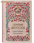 Синтагма Семейный цветослов старца Порфирия Кавсокаливита