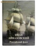 Иван Айвазовский. Российсский флот