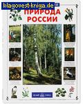 Белый город Природа России