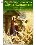 Духовное преображение Чудеса преподобного Сергия Радонежского. Рассказы о святом в изложении для детей Елены Пименовой