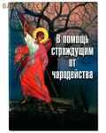 Свято-Троицкая Сергиева Лавра В помощь страждущим от чародейства