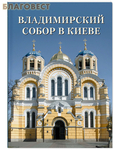 Белый город Владимирский собор в Киеве. Золотой фонд