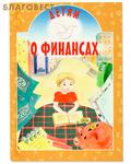 Белорусский Экзархат Детям о финансах. Ирина Токарева