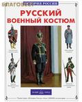 Белый город Русский военный костюм