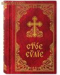 Летопись Святое Евангелие. Карманный формат. Церковно-славянский шрифт