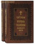 Правило Веры, Москва Службы Первой Седмицы Великого Поста в 2-х книгах. На церковно-славянском языке.