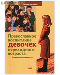 Сатисъ, Санкт-Петербург Православное воспитание девочек переходного возраста. Священник Виктор (Грозовский).