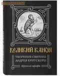 Сретенский монастырь Великий канон. Творение святого Андрея Критского. Крупный шрифт