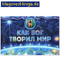 Сретенский монастырь Как Бог творил мир. Н.Г. Орлова-Маркграф