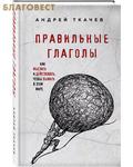 Эксмо Москва Правильные глаголы. Как мыслить и действовать, чтобы выжить в этом мире. Андрей Ткачев