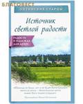Эксмо Москва Источник светлой радости. Оптинские старцы
